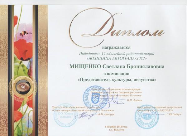 Диплом Женщина Автограда-2013